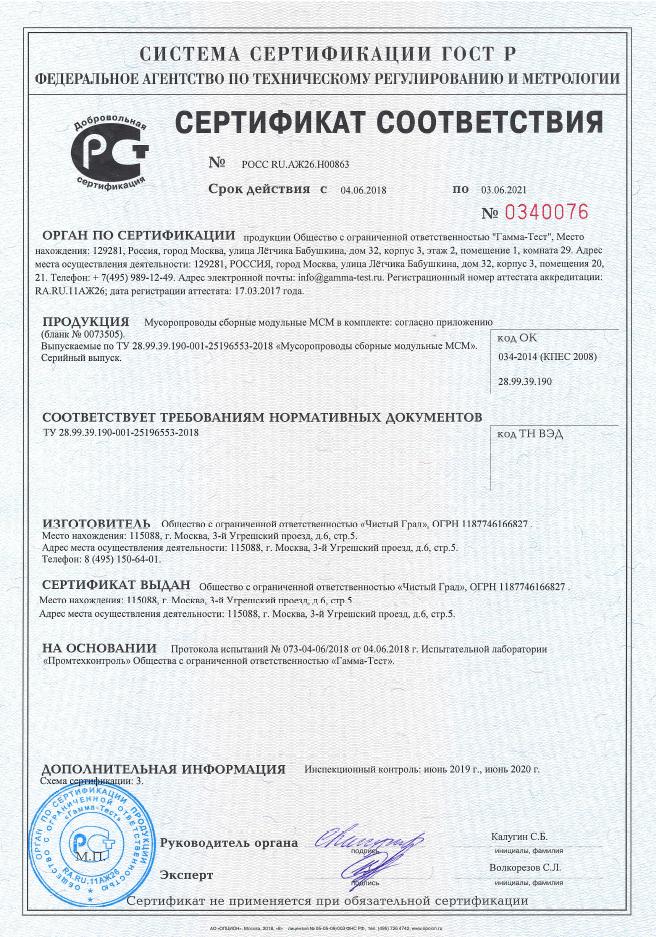 Сертификаты Процессы проектирования и производства мусоропроводных систем производятся под тщательным контролем экспертного звена компании ООО «Чистый град». Проверке подлежит соответствие оборудования нормам и требованиям, в том числе, экологической составляющей состояния мест общего пользования жилых и административных зданий. Мусоропроводы ООО «Чистый град» соответствуют всем действующим нормативным документам: СНиП 31.01-2003 «Здания жилые, многоквартирные»; СНиП 21.01.97 «Пожарная безопасность зданий и сооружений»; СанПин 2.1.2.1002-00 «Санитарно-эпидемиологические требования к жилым зданиям и помещениям»; СанПиН 2.1.2.2645-10. Санитарно-эпидемиологические требования к условиям проживания в жилых зданиях и помещениях. Санитарно-эпидемиологические правила и нормативы»; Свод правил по проектированию и строительству СП 31-108-2002 «Мусоропроводы жилых и общественных зданий и сооружений». Системы мусороудаления ООО «Чистый Град» сертифицированы следующими актами: Сертифицирующие документы, подтверждающие соответствие требованиям технического регламента о нормах пожарной безопасности; Заключение санитарно-эпидемиологической службы о соответствии правилам санитарных норм; Экспертное заключение, подтверждающее соответствие государственным санитарно-эпидемиологическим стандартам и нормативам источников неионизирующих излучений; Протокол ФГУЗ, об измерении шумового уровня, о соответствии звукового уровня, эквивалентного уровню звука дБа. ООО «Чистый Град» имеет допуски СРО: СРО на проектирование; СРО на строительство, реконструкцию и капитальный ремонт.